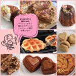 1月28日(木)清澄白河にてお菓子販売のお知らせ