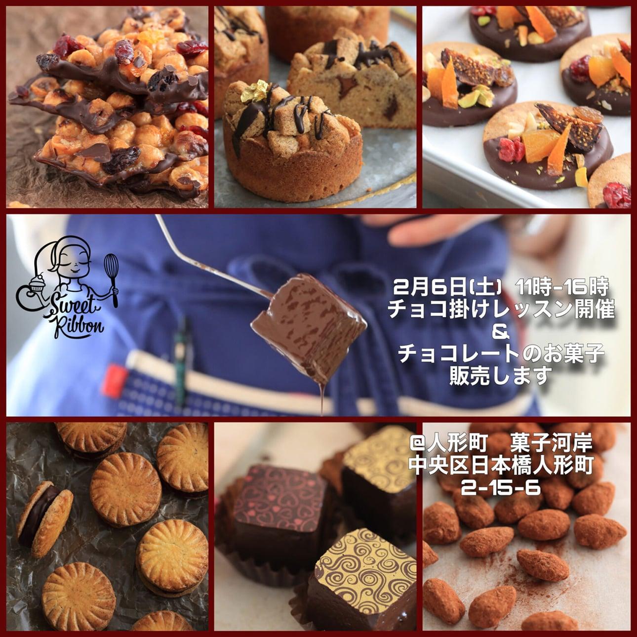 2月6日(土)人形町にてバレンタインレッスン&チョコ販売のお知らせ