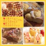 2月20日(土)お菓子販売のお知らせ