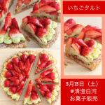 3月13日(土)お菓子販売@清澄白河のお知らせ