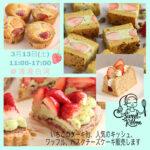 <終了>3月13日清澄白河でのお菓子販売