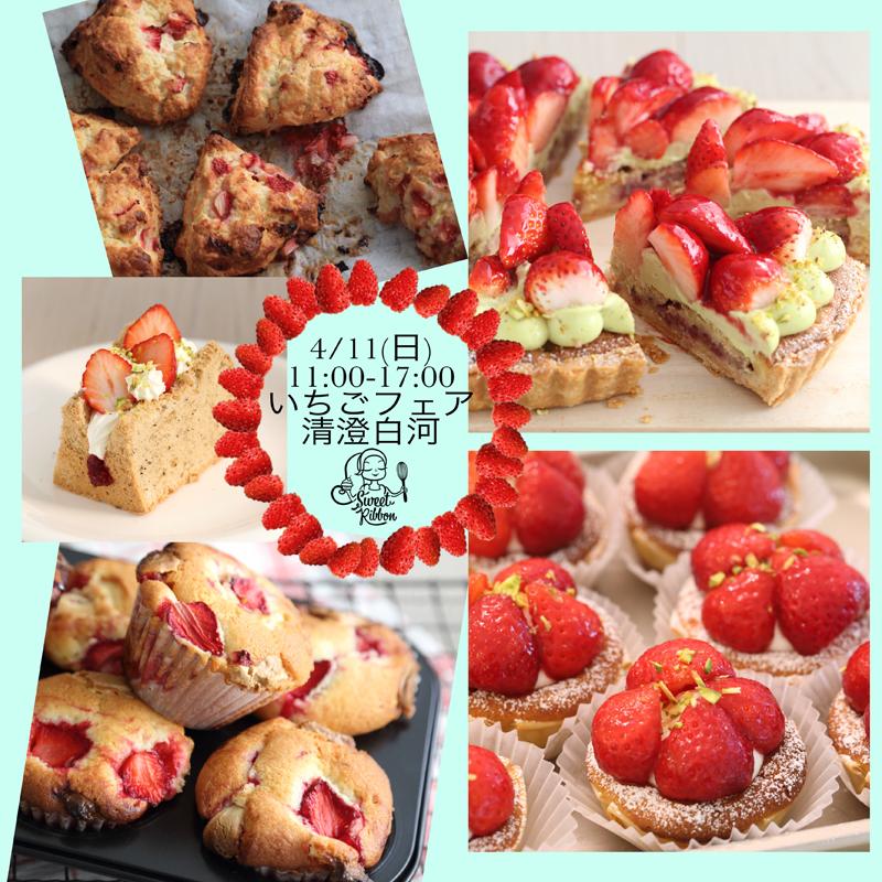 4月11日(日)お菓子販売@清澄白河のお知らせ