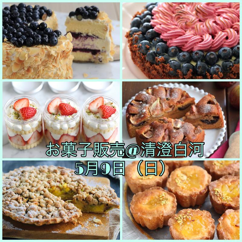 5月9日(日)母の日 お菓子販売@清澄白河のお知らせ