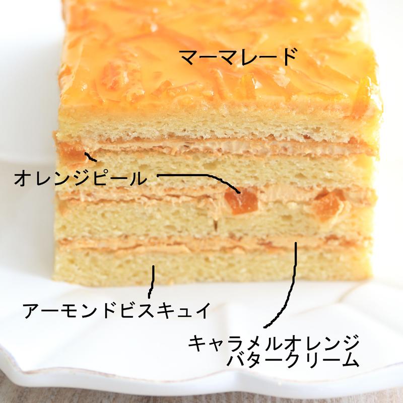 オレンジキャラメルケーキ